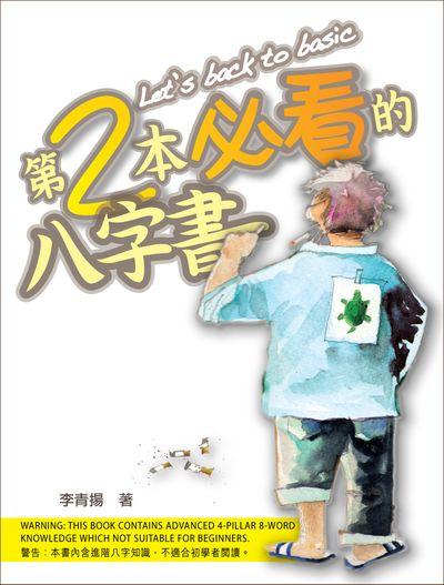 李青揚著《第二本必看的八字書》